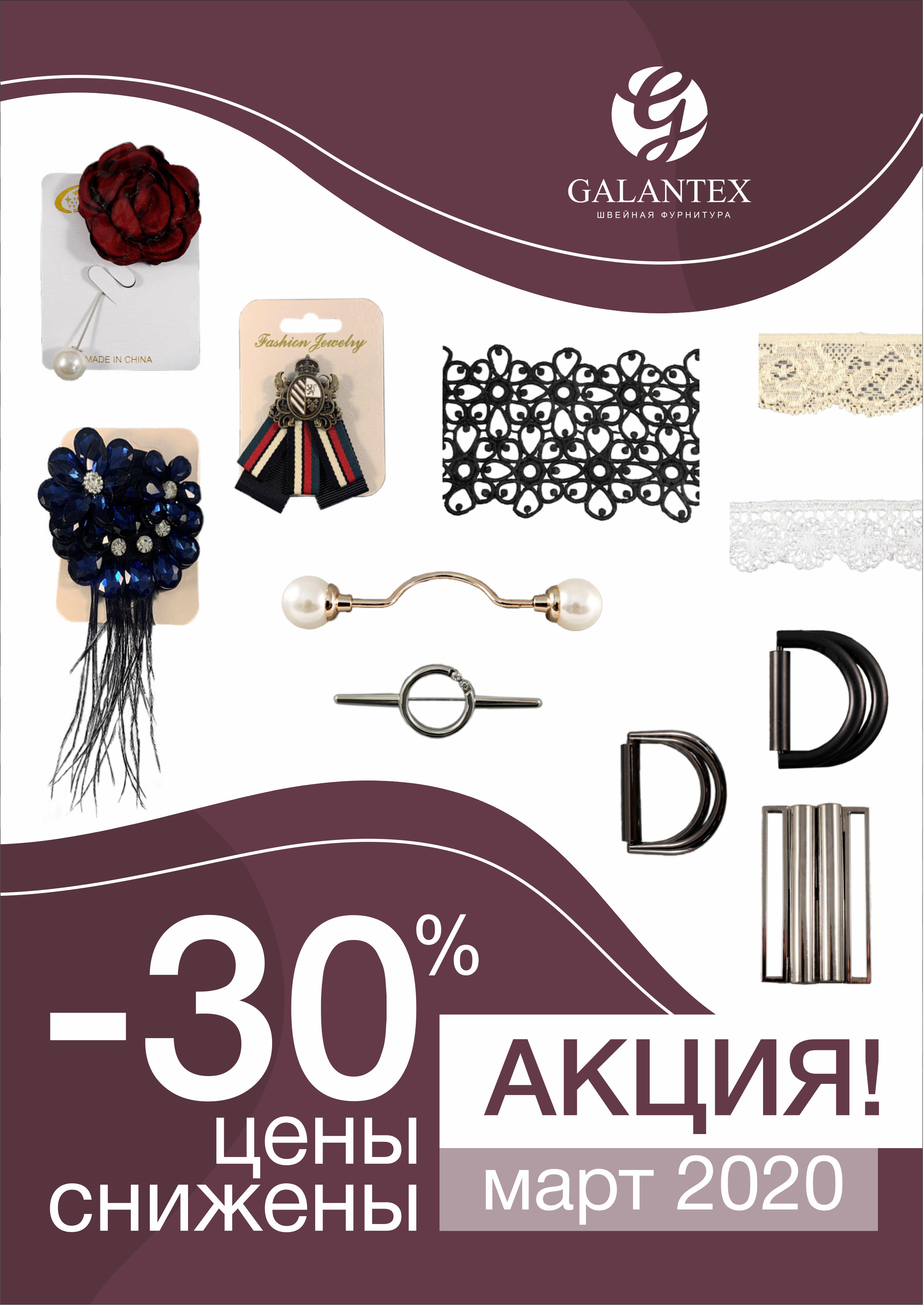 Sale! Only on March prices reduced by 30%!