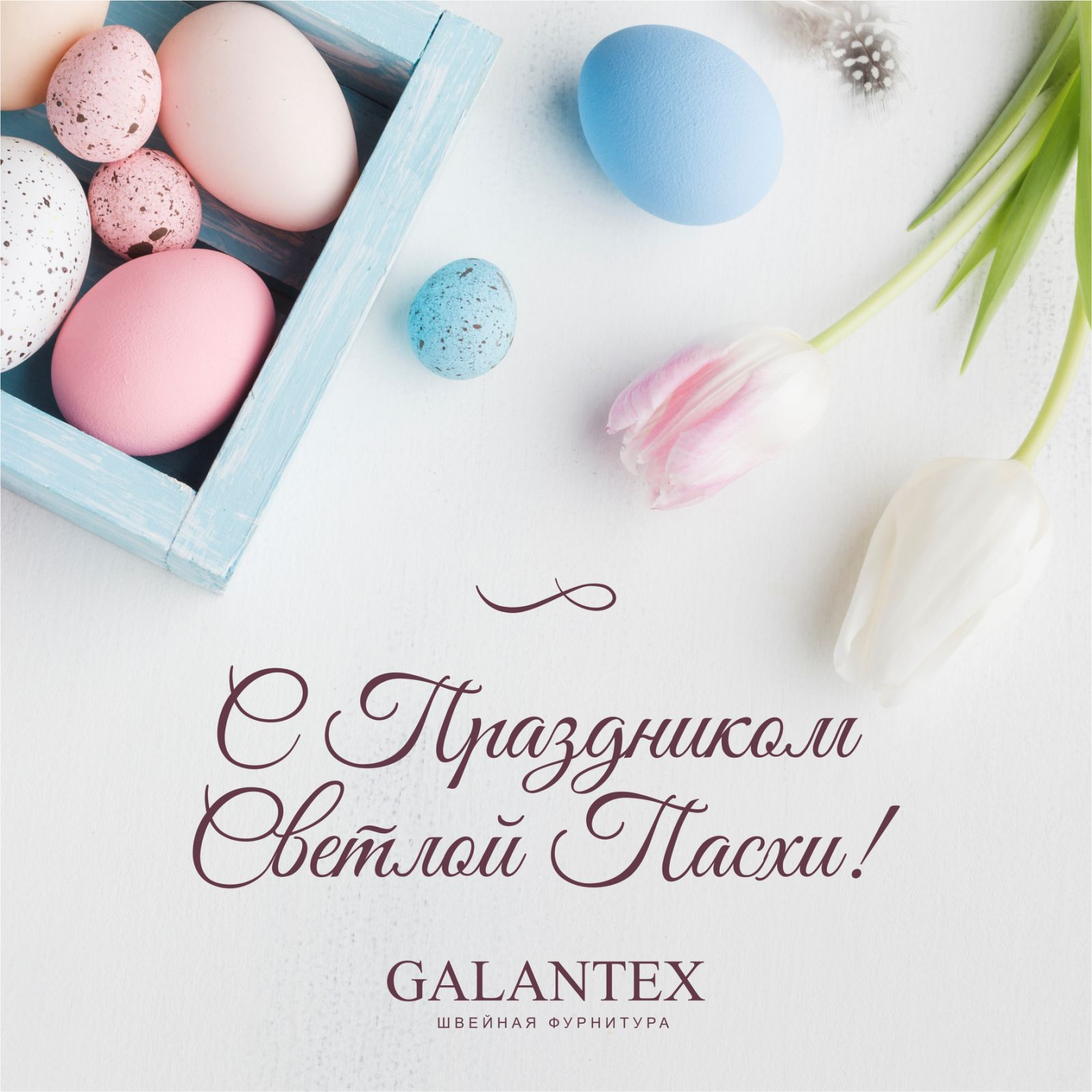 We sincerely congratulate you on the bright holiday - Easter!