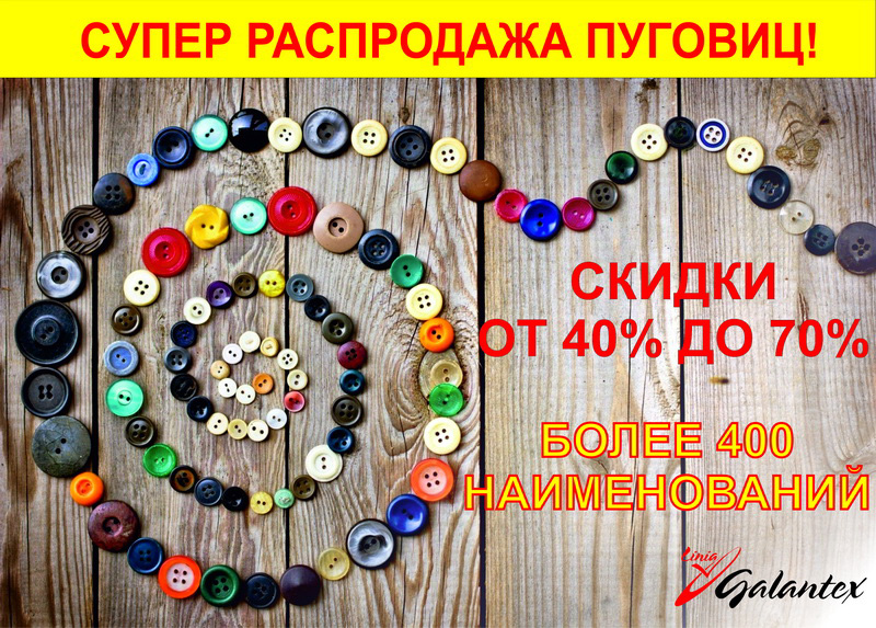BUTTONS SALE